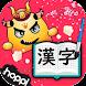 Kanji Hero - Học chữ Hán tiếng Nhật - Androidアプリ
