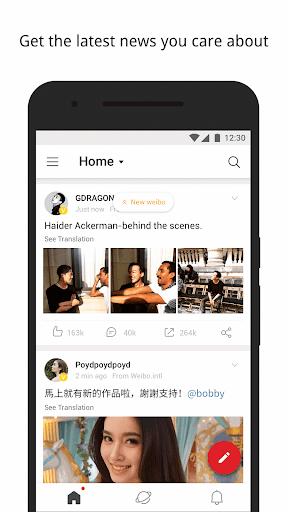 Weibo  screenshots 1