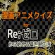 クイズfor Re:ゼロから始める異世界生活 まんがやアニメで大人気の無料ゲームアプリ
