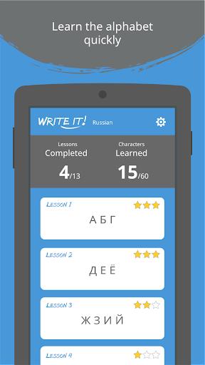 Write It! Russian apktreat screenshots 2