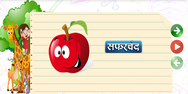 Marathi Kids First School | बालवाडी Screenshot