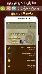 Yasser Al Dosari Full For Pc- Download And Install  (Windows 7, 8, 10 And Mac) 1