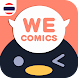 WeComics TH: Webtoon