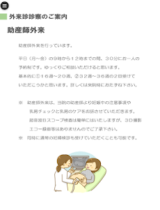 鈴木レディースクリニックご利用手引のおすすめ画像5