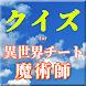 クイズfor異世界チート魔術師 アニメ漫画ラノベ小説ゲーム 無料アプリ - Androidアプリ