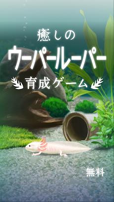 癒しのウーパールーパー育成ゲームのおすすめ画像1