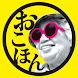お好み焼本舗公式アプリ - Androidアプリ