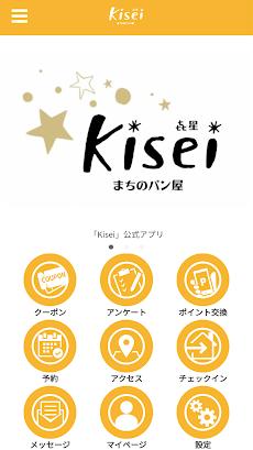 Kisei まちのパン屋のおすすめ画像1