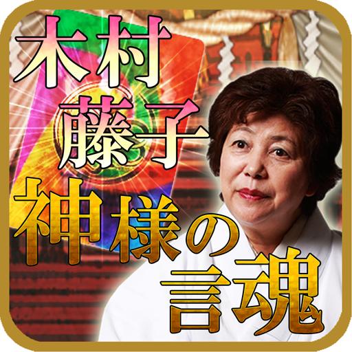無料 2020 ふじこ 木村 占い
