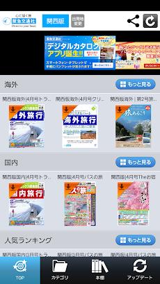 阪急交通社 旅行デジタルカタログ パンフレット 旅チラシのおすすめ画像3