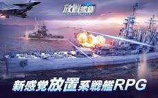 放置艦隊のおすすめ画像1