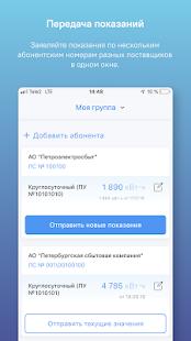 u041fu0421u041a/u041fu042du0421 2.0.33 Screenshots 2