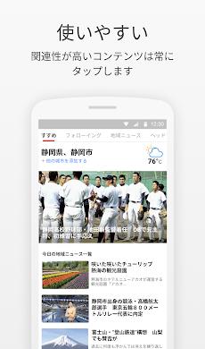 NewsBreak: 地域のニュース速報と日本のヘッドラインのおすすめ画像4
