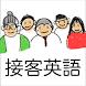 接客英語アプリ - 正しい接客英会話フレーズで集客力アップ!!