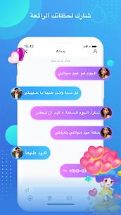 تطبيق الدردشة Haya الصوتية المثيرة للاهتمام 6