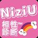 相性診断for NiziU ニジュー - Androidアプリ