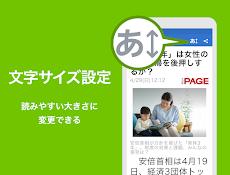 Yahoo!ニュース 無料で防災速報・コメント機能・最新ニュースをライブ配信のおすすめ画像3