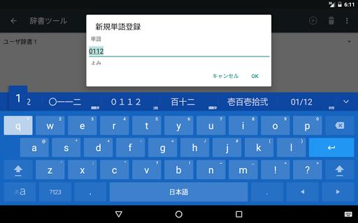 Google Japanese Input 2.25.4177.3.339833498-release-arm64-v8a Screenshots 20