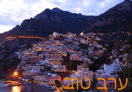 Download ערב טוב For PC Windows and Mac apk screenshot 6