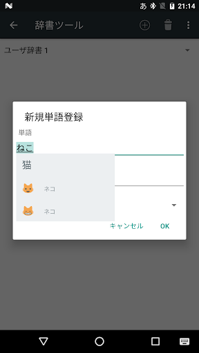 Google Japanese Input 2.25.4177.3.339833498-release-arm64-v8a Screenshots 8