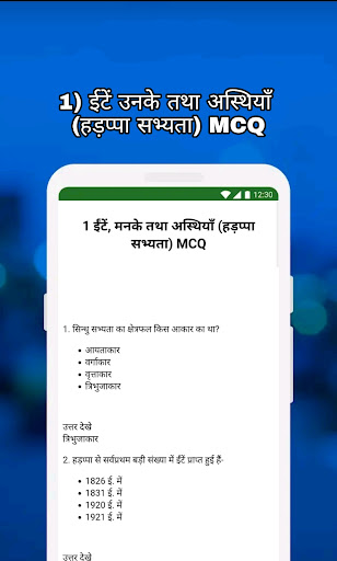 12th Class History Notes & MCQ android2mod screenshots 7