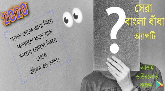 Top Bangla Dhadha 2021 For Pc – Free Download 2021 (Mac And Windows) 1
