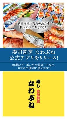 寿司割烹 なわぶねのおすすめ画像1