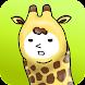 僕きりん - Androidアプリ