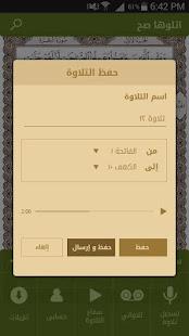Otlooha Sa7 - Quran Teaching 5.4 Screenshots 18