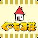 徳井青空オフィシャルファンクラブ ぐーもる荘 - Androidアプリ
