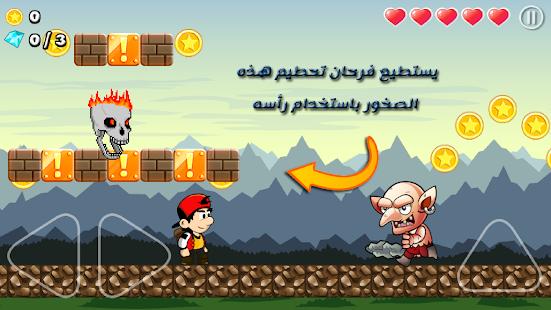 سوبر فرحان 👲 لعبة مغامرات 1.2.1 screenshots 1