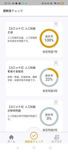 G検定対策アプリのおすすめ画像1
