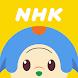 NHK オトッペずかん - Androidアプリ