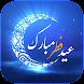 پیام تبریک عید فطر