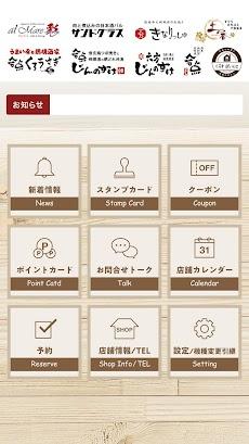 ライブフードプロデュース公式アプリのおすすめ画像2