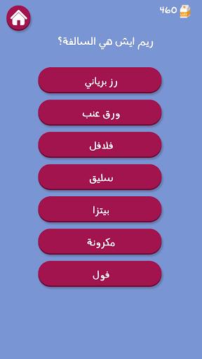 Barrah Alsalfah  Screenshots 6