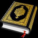Al QURAN - القرأن الكريم