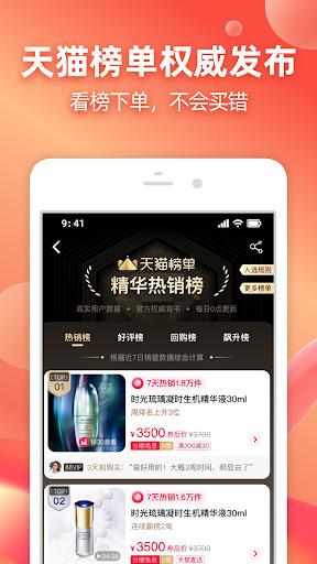 u6dd8u5b9d android2mod screenshots 4