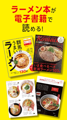 ラ〜ポン - 月額500円でお得にラーメンが食べられる!のおすすめ画像5