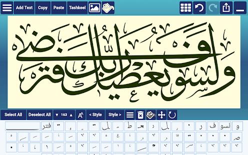 Ana Muhtarif Al Khat 2.0 Screenshots 6
