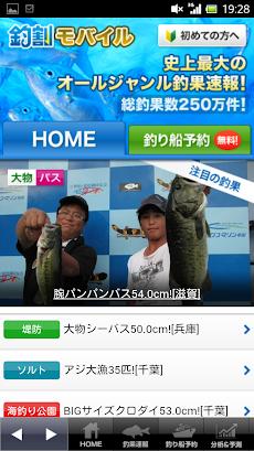 釣り船予約のおすすめ画像2