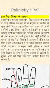 Palmistry Hindi 3