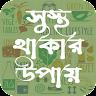 সুস্থ থাকার উপায় - Sorir susto rakhar Tips app apk icon