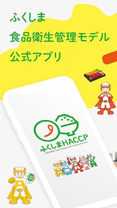 ふくしまHACCPアプリのおすすめ画像1