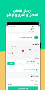 Yummy: Order Food Online from Palestine 5.0.4 APK screenshots 5