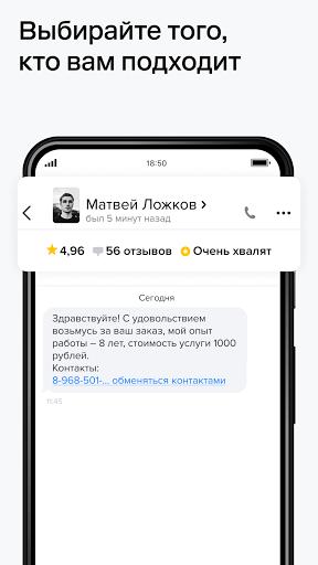 u041fu0440u043eu0444u0438 android2mod screenshots 4