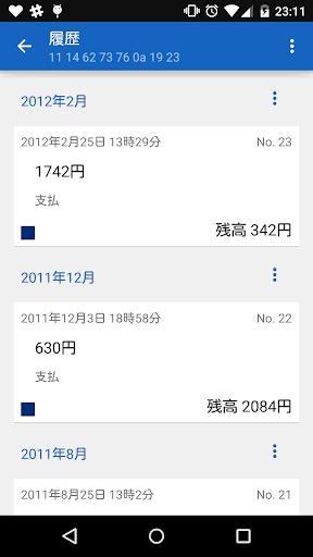 Suica Reader 17.2 Screenshots 5