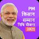 PM Kisan Samman Nidhi Yojna 2021 - ニュース&雑誌アプリ