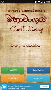 Mahawanshaya Sinhala Version  For Pc (Windows And Mac) Free Download 1