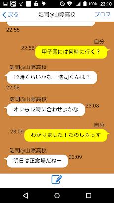 甲子園トーク〜甲子園速報とトーク〜のおすすめ画像2